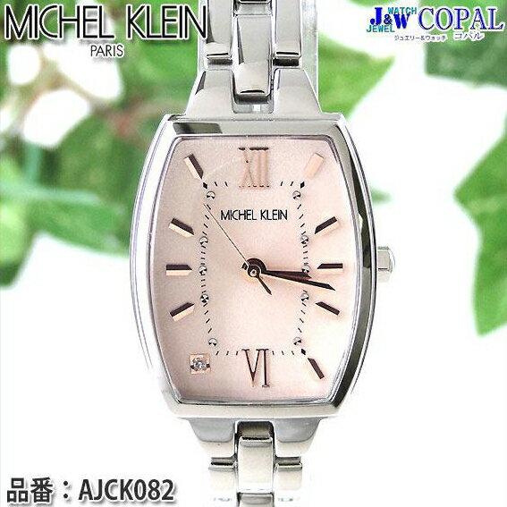 MICHEL KLEIN(ミッシェルクラン)レディース腕時計(ピンク・メタルバンド)AJCK082【送料無料】※北海道・沖縄・離島を除く