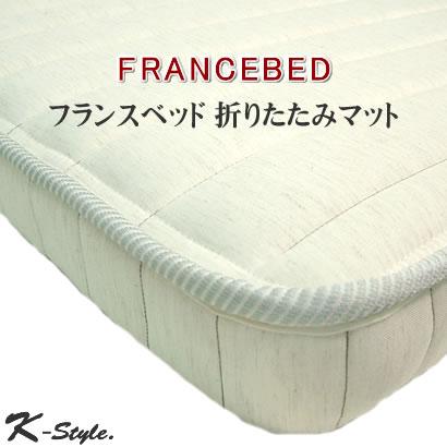 フランスベッド 折りたたみマットレス セミシングル :フランスベッド 快適 薄型 コンパクト マットレス 二段ベッド パイプベッド K-Style