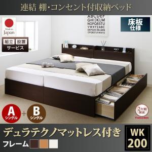 組立設置 連結 棚・コンセント付収納ベッド Ernesti エルネスティ デュラテクノスプリングマットレス付き 床板 A+Bタイプ ワイドK200(S×2)