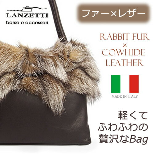 レディースバッグ イタリア製 牛革 ファー付きハンドバッグ LANZETTI/ランゼッティ Art.3144 ブラウン