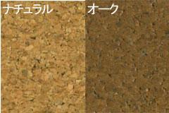 コルクカーペット UVカット ウレタン樹脂塗装シリーズ 260cm×350cm