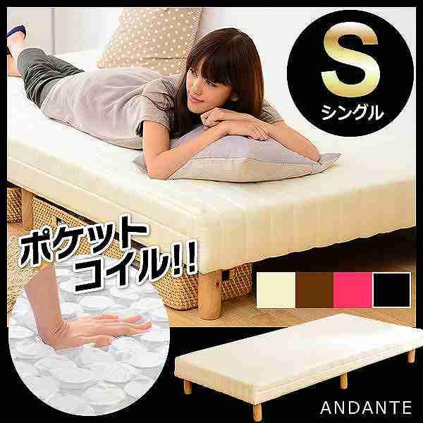 送料無料 脚付きマットレスベッド 【ANDANTE-アンダンテ-】 (ポケットコイル・シングルサイズ) 代引不可