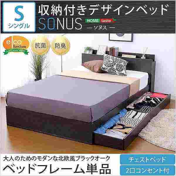 送料無料 収納付きデザインベッド【ソヌス-SONUS-(シングル)】 代引不可