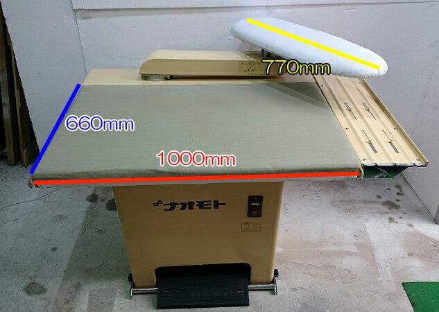 【中古】 NAOMOTO 直本 ナオモト 仕上げアイロン台 モデルNO- FB-100A 仕上げ台