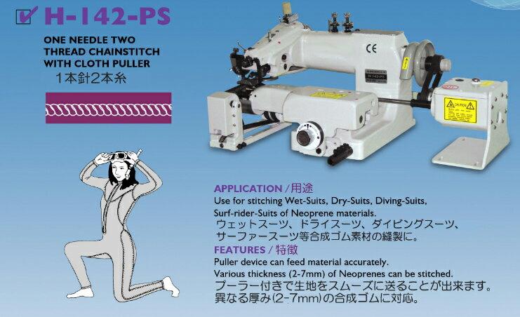 【新品】ウエットスーツ縫製ベルト送り装置付き、スクイミシン。  モデルNO-SSM-H-141-PS型頭部のみ 1本針2本糸用ミシン