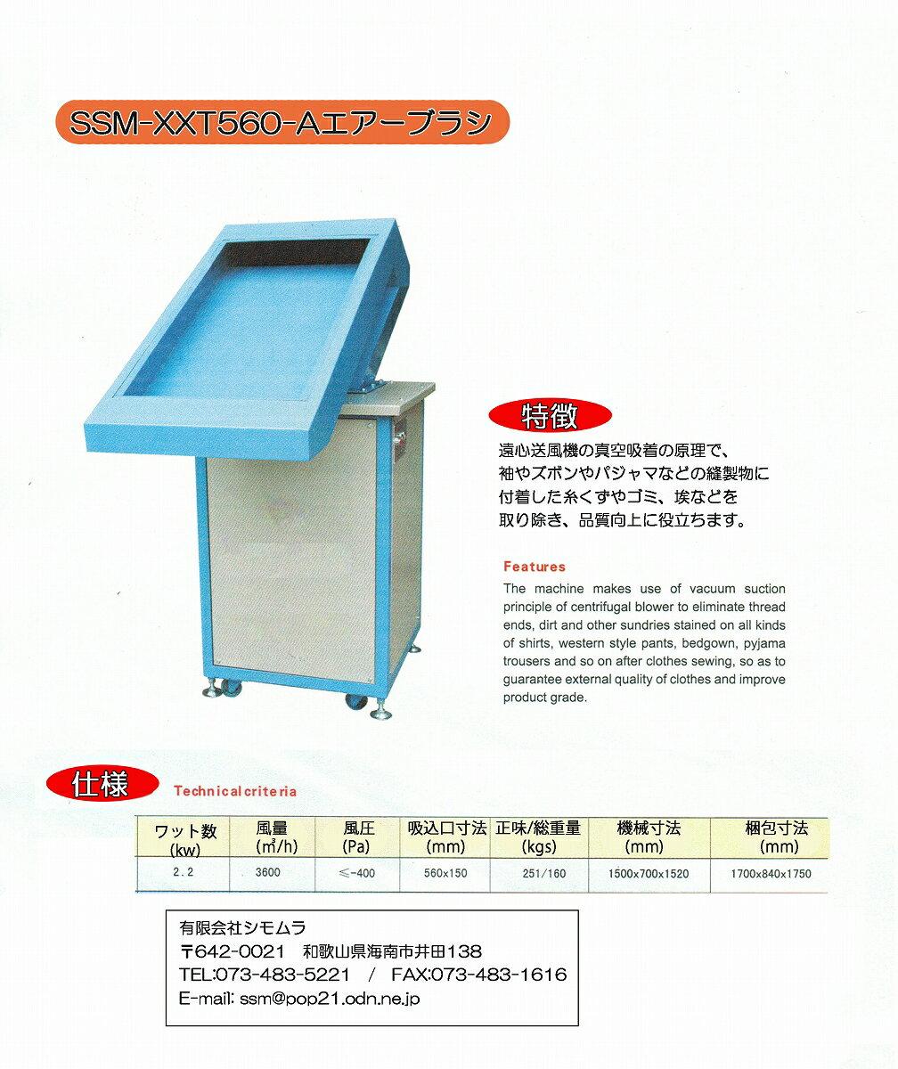 新品 SSM-XXT560型エアーブラシ 単相ー200V仕様 「100V仕様の場合は別売りのトランスが必要です。」