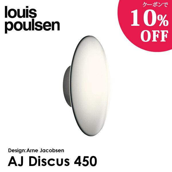 ウォールランプ【AJ Discus 450】ルイスポールセン正規販売店 秋の素敵なインテリア 引越し 模様替え