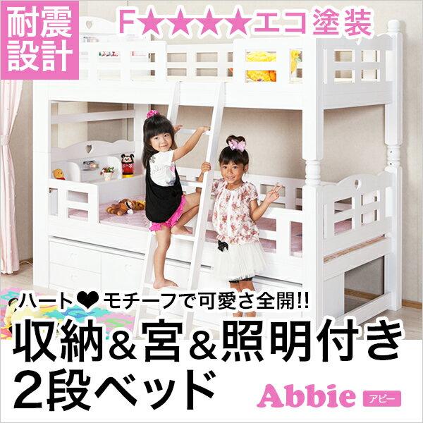 (代引不可)(同梱不可)宮棚&照明&引出付2段ベッド ABBIE-アビー (ベッド 2段)