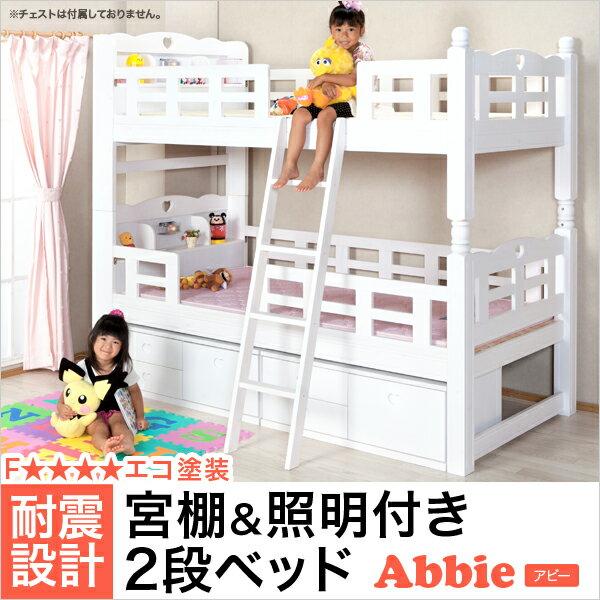 (代引不可)(同梱不可)宮棚&照明付2段ベッド ABBIE-アビー (ベッド 2段)