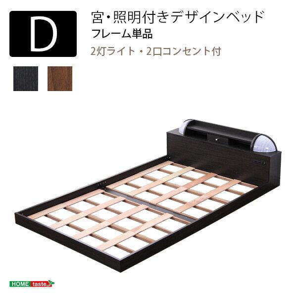 (代引不可)(同梱不可)宮、照明付きデザインベッド エナー-ENNER-(ダブル)