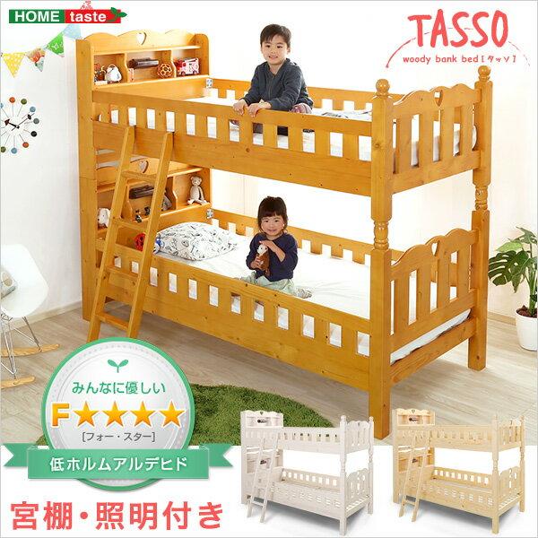 (代引不可)(同梱不可)耐震仕様のすのこ2段ベッド Tasso-タッソ- (ベッド すのこ 2段)