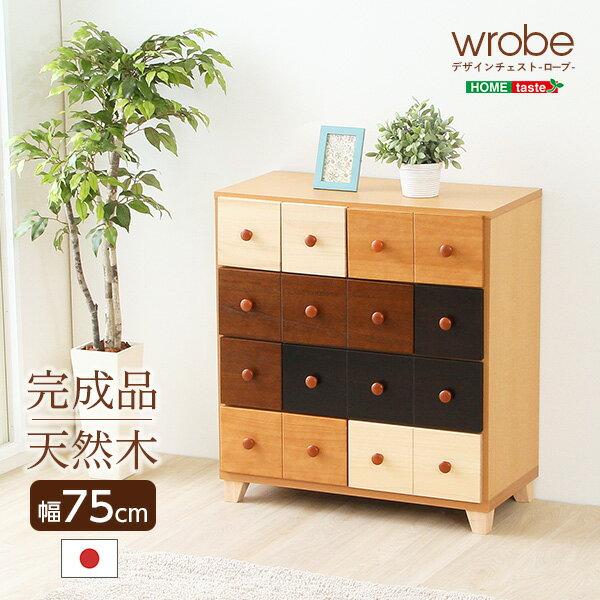 (代引不可)(同梱不可)北欧、ナチュラルのカラーチェスト(幅75cm、4段チェスト)木製、整理タンス、完成品|wrobe-ローブ-