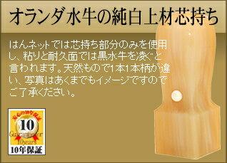◆角印・くびれ形◆  【手彫り/開運/保証付】 オランダ水牛の純白材芯持ち  φ18.0mm
