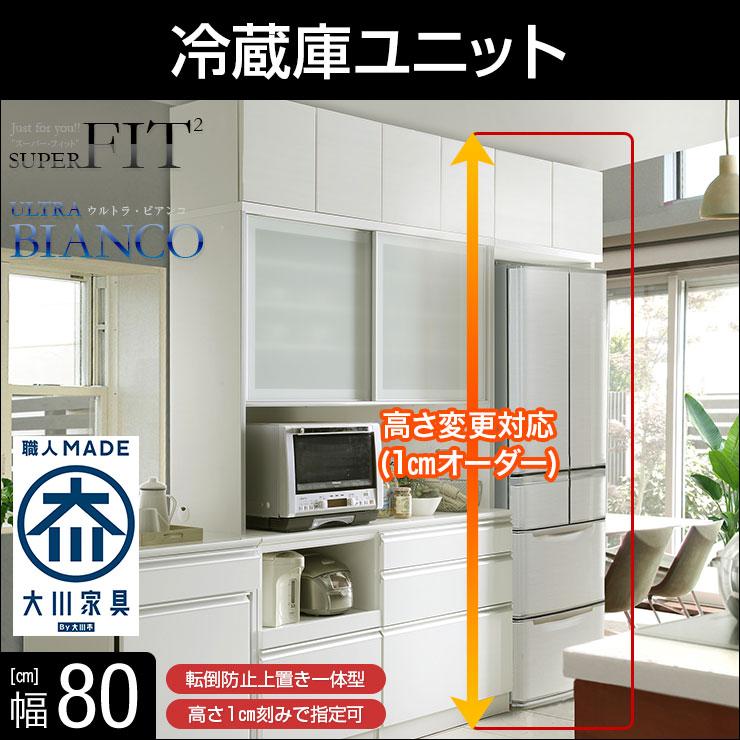 [365日返品保証|設置無料|送料無料] 日本製 スーパーフィット2・ウルトラビアンコ用 <冷蔵庫収納:幅80cm> 完成品 冷蔵庫上 転倒防止 耐震 冷蔵庫上収納