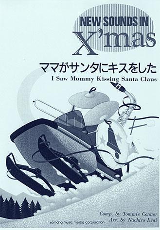 ニュー・サウンズ・イン・クリスマス復刻版 ママがサンタにキスをした 【本州・四国・九州への配送料無料】