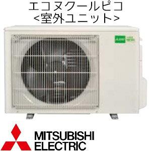 【三菱電機】エコヌクールピコ30専用 室外ユニット VEH-304HPC 【MITSUBISHI】ヒートポンプ式冷温水システム エコヌクール ~30畳まで