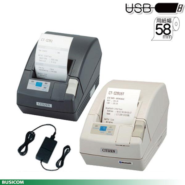 小型サーマルプリンタ(オートカッター・58mm幅・USB)CT-S281UBJ 電源同梱・別売ケーブル付【送料無料・代引手数料無料】♪