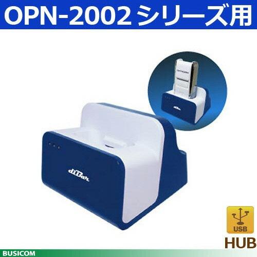 【ウェルコムデザイン】OPN-2002用充電クレードル USBハブ機能搭載 DB-CLCRD色選択【送料無料・代引手数料無料】♪