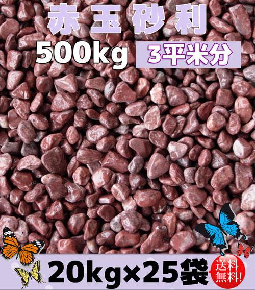 【送料無料サービス】赤玉砂利(赤砂利) 20kg袋が25袋(500kg)4サイズ(6~20mm)業務パック・卸価格【価格改正!】