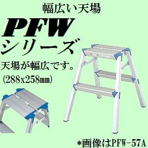 【軽量幅広型、種類豊富】ピカ PFW-57A 軽量ワイドアルミ踏み台 踏台高さ57cm