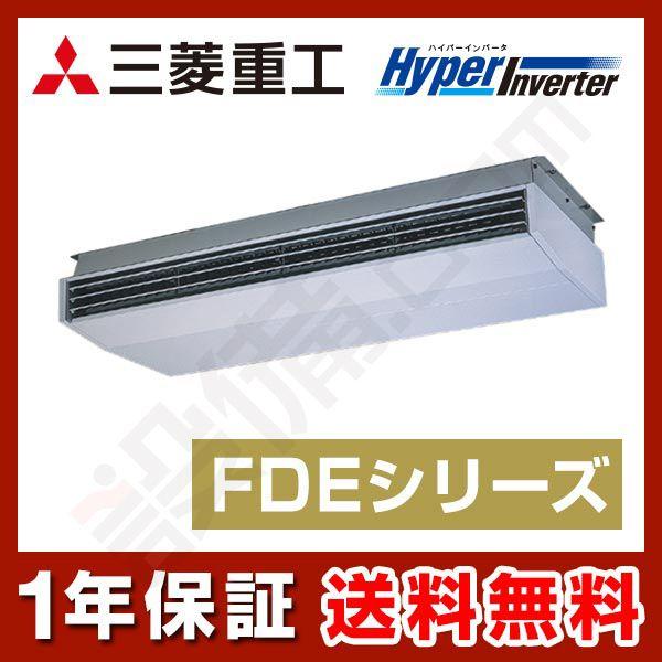 【今月限定/ポイント2倍】FDEVP2244H3AG三菱重工 業務用エアコン HyperInverter天吊形  8馬力 シングル標準省エネ 三相200V ワイヤードFDEVP2244H3AGが激安