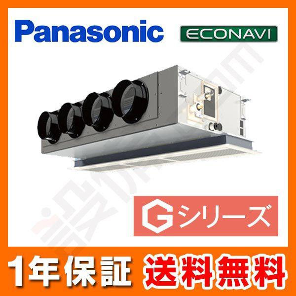 【今月限定/ポイント2倍】PA-SP140F5Gパナソニック 業務用エアコン Gシリーズエコナビ天井ビルトインカセット形 エコナビセンサーあり5馬力 シングル超省エネ 三相200V ワイヤードPA-SP140F5Gが激安