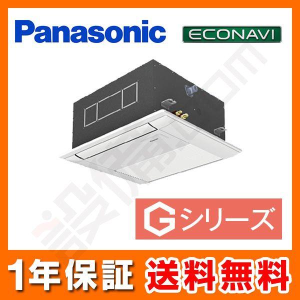 【今月限定/ポイント2倍】PA-SP40DM5Gパナソニック 業務用エアコン Gシリーズエコナビ1方向天井カセット形 エコナビセンサーあり1.5馬力 シングル超省エネ 三相200V ワイヤードPA-SP40DM5Gが激安