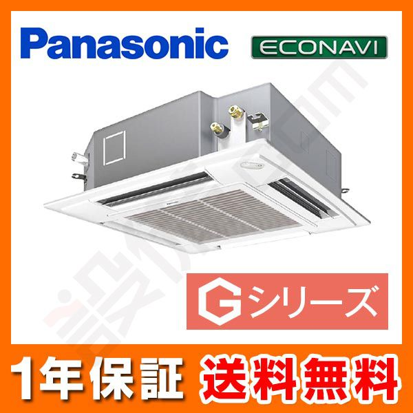 【今月限定/ポイント2倍】PA-SP40U5SGパナソニック 業務用エアコン Gシリーズエコナビ4方向天井カセット形 エコナビセンサーあり1.5馬力 シングル超省エネ 単相200V ワイヤードPA-SP40U5SGが激安