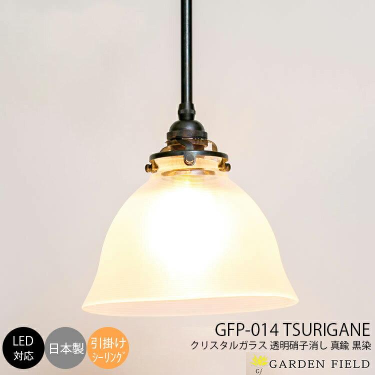 和風照明 伝統工芸 デザイナーズ ペンダント ライト 天井照明 白熱電球 LED対応 簡単取付 インテリア 照明 リビング用 ダイニング用 寝室用 店舗用 1灯 Garden Field (ガーデンフィールド) GFP-014 TSURIGANE