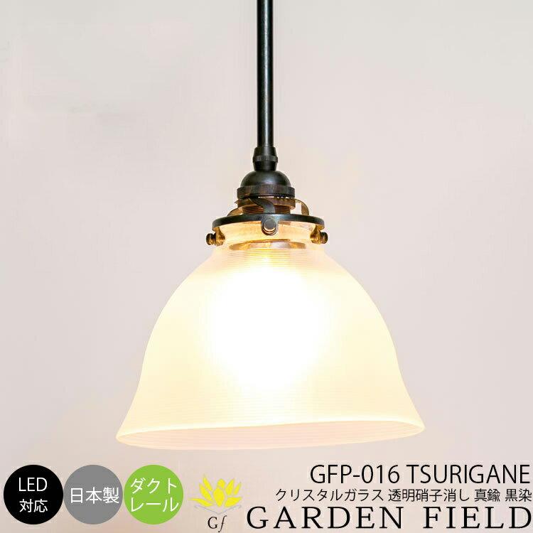 和風照明 伝統工芸 デザイナーズ ペンダント ライト 天井照明 白熱電球 LED対応 簡単取付 インテリア 照明 リビング用 ダイニング用 寝室用 店舗用 1灯 Garden Field (ガーデンフィールド) GFP-016 TSURIGANE