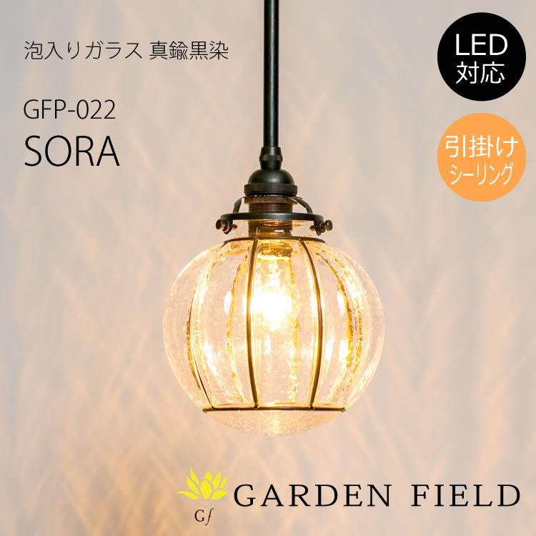 和風照明 伝統工芸 デザイナーズ ペンダント ライト 天井照明 白熱電球 LED対応 簡単取付 インテリア 照明 リビング用 ダイニング用 寝室用 店舗用 1灯 Garden Field (ガーデンフィールド) GFP-022 SORA