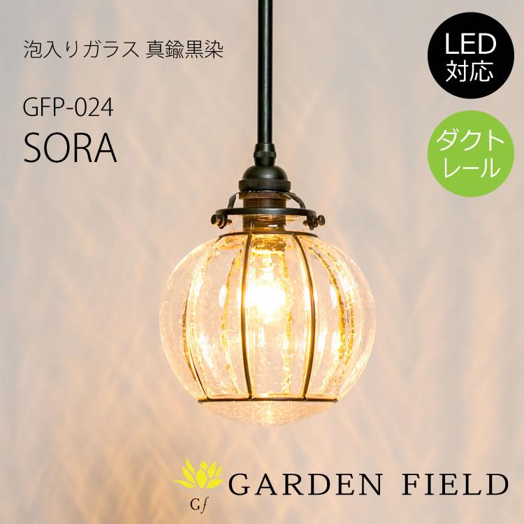 和風照明 伝統工芸 デザイナーズ ペンダント ライト 天井照明 白熱電球 LED対応 簡単取付 インテリア 照明 リビング用 ダイニング用 寝室用 店舗用 1灯 Garden Field (ガーデンフィールド) GFP-024 SORA