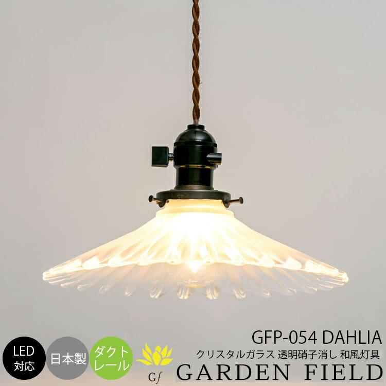 和風照明 伝統工芸 デザイナーズ ペンダント ライト 天井照明 白熱電球 LED対応 簡単取付 インテリア 照明 リビング用 ダイニング用 寝室用 店舗用 1灯 Garden Field (ガーデンフィールド) GFP-054 DAHLIA