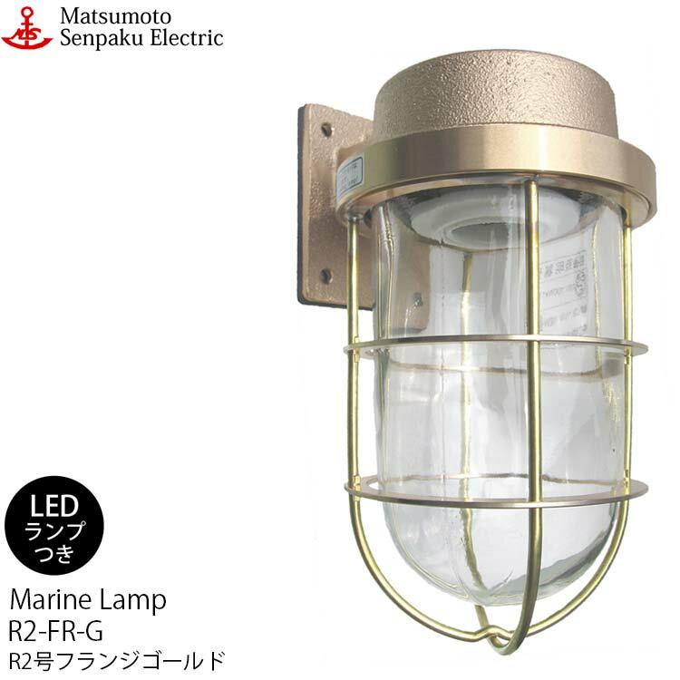 松本船舶 R2号フランジゴールド R2-FR-G LED 照明 真鍮製 マリンランプ (MALINE LAMP) アウトドア ライト 壁付照明 エクステリア照明 ポーチライト 玄関照明 店舗照明 船舶照明 カフェ ナチュラル スタイル