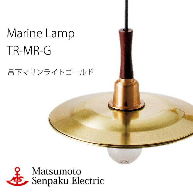 松本船舶 吊下マリンライトゴールド TR-MR-G 照明 真鍮製 マリンランプ (MALINE LAMP) アウトドア ライト 天井照明 エクステリア照明 屋内照明 店舗照明 船舶照明 カフェ ナチュラル スタイル 西海岸