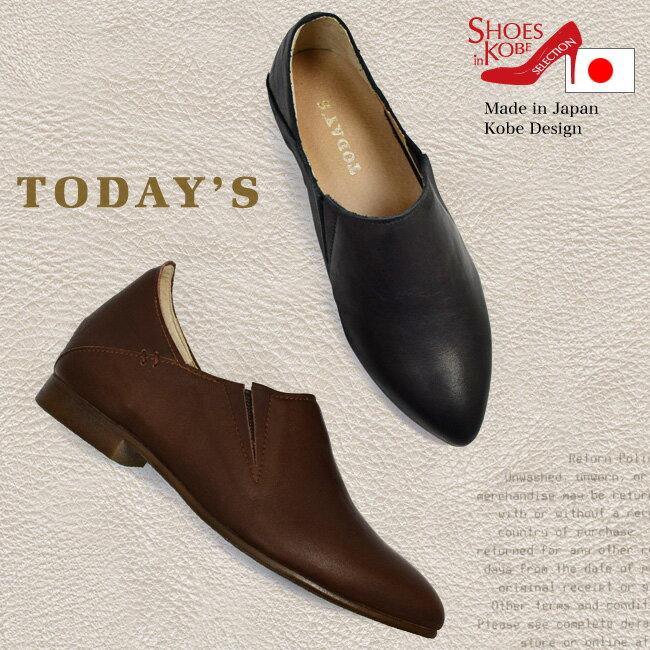 本革 ポインテッドトゥ ローヒール 日本製--Today's--柔らかい本革使用!シンプルなトンガリ ポインテッド レザー フラットシューズ[FOO-FT-2418](ペタンコ ぺたんこ 歩きやすい靴 神戸 シューズ レディース かかとが踏める スリッポン 黒 ダークブラウン とんがり フラット)