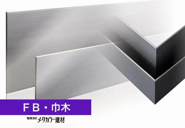 【個数:20】 メタカラーSK-FB フラットバーシリーズ 品番:ヤクSK-75FB ヘアーライン:HL(SUS304L仕様) セキスイ