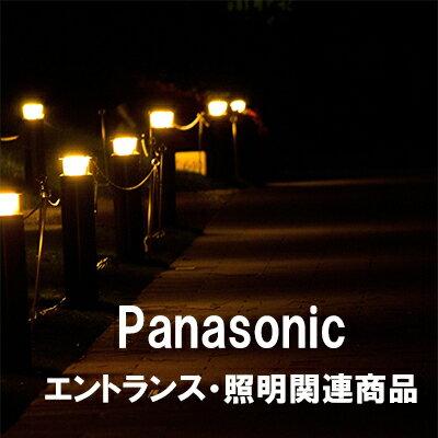 エクステリア・エントランス照明・部材 品番:LGK12020Z パナソニック