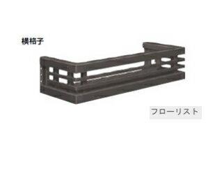 トステム リクシル フラワーボックスシリーズフローリフト 幅 1460 高さ 230