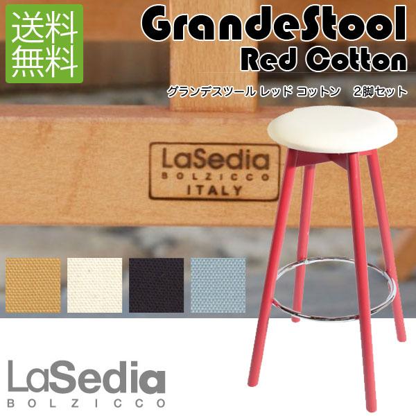 【送料無料】La Sedia ラ・セディア グランデスツール レッド コットン Grande Stool Red Cotton 2脚セット