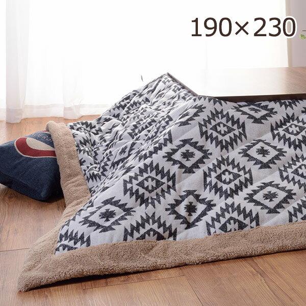 こたつ布団 幾何学模様 北欧 こたつ 190×230 薄掛けこたつ布団 長方形 ボア 薄掛け こたつ布団 おしゃれ 送料無料