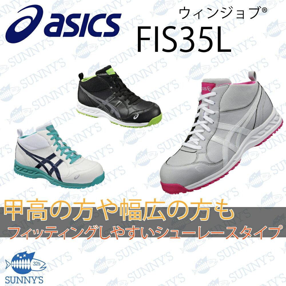 【業界宅急便送料最安350円!!】【正規品】ASICS アシックス 安全靴 「デザイン」と「機能」にこだわった ミドルカットタイプの作業用靴。 ウィンジョブ JSAA認定品 【FIS35L】 25.0cm~28.0cm おしゃれ 作業服 作業着 激安 メンズ レディース サイズ