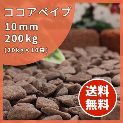 洋風玉砂利:ココアペイブ 10mm 200kg (20kg×10袋)ピンク 茶 ブラウン ガーデニング 砂利 庭 敷き砂利 【送料無料】