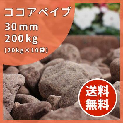 洋風玉砂利:ココアペイブ 30mm 200kg (20kg×10袋)ピンク 茶 ブラウン ガーデニング 砂利 庭 敷き砂利 【送料無料】