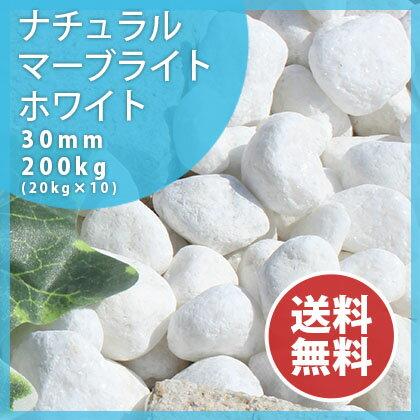 大理石の玉砂利 白ナチュラルマーブライト ホワイト30mm 200kg(20kg×10)庭石 ガーデニング 【送料無料】