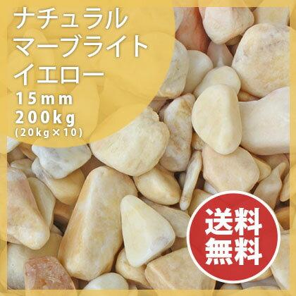 玉砂利 大理石ナチュラルマーブライト イエロー15mm 200kg(20kg×10)庭石 ガーデニング 【送料無料】