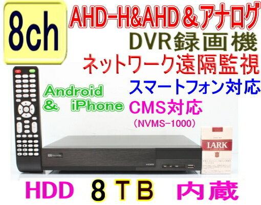 【SA-51069】8CH AHD-H&AHD&CVBSアナログ対応 DVR録画機 (1080p時:12fps/ch または 720p&アナログCVBS(960H)時:25fps/ch)高解像度な動画で録画再生  (8TB HDD内蔵タイプ)