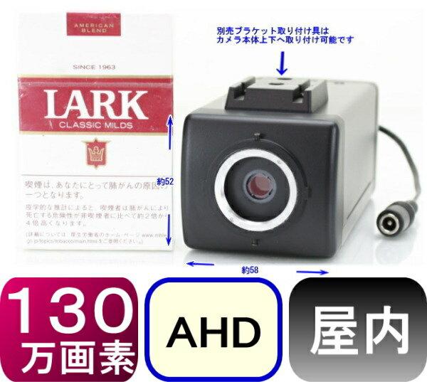 【SA-50854】137万画素(720p)AHDカメラ屋内仕様ハイビジョン1.37メガピクセルSONY Exmor CMOSイメージセンサー