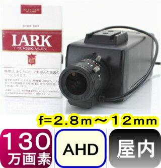 【SA-50856】AHD防犯カメラ 137万画素(720p)屋内仕様ハイビジョン防犯カメラ1.37メガピクセルSONY Exmor CMOSイメージセンサー使用 f=2.8~12mmDCオートアイリスメガピクセルレンズ付 画角 水平約95~22度