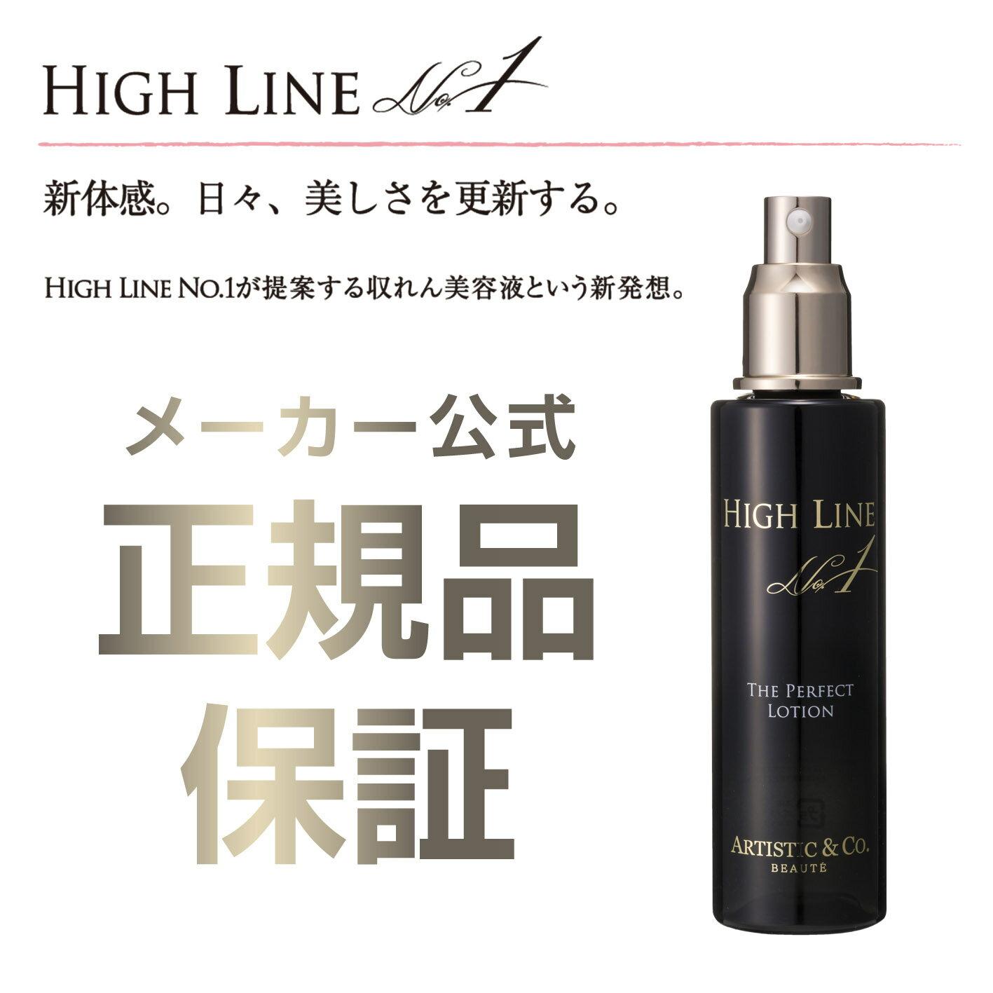 ハイライン No.1-120mL-